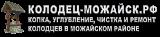 Колодец Можайск