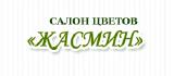 ООО «Жасмин» салон цветов