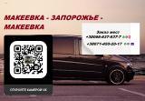 Перевозки Макеевка Запорожье. Перевозчик Макеевка