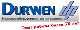 Durwen Навесное оборудование для погрузчиков