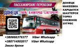 Перевозки Донецк Тверь. Автобус Донецк Тверь. Цены