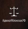 Адвокат Яблонская Алла Борисовна