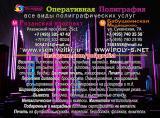 Экспресс Типография ☎ +7(495)5054743
