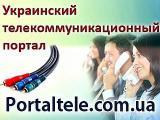 Украинский телекоммуникационный портал