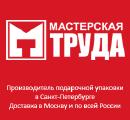 """""""Мастерская Труда"""" - производитель упаковки"""