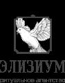 Ритуальное бюро Элизиум