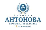 Адвокат Антонова Екатерина Николаевна