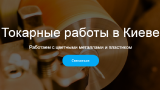 Токарные работы в Киеве