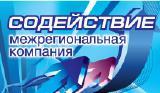 """Межрегиональная Компания """"Содействие"""" ИП Кощеев Э."""