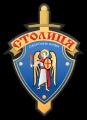 """ООО """"Охранная фирма """"Столица"""""""
