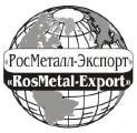 ООО «РосМеталл-Экспорт»