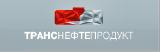 ТрансНефтеПродукт