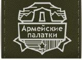 Магазин армейских палаток