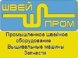 Швейпром-Иваново