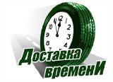 Доставка времени