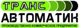 "ЧП ""ПКП ""Транс-Автоматик"""