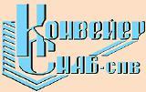 """ООО """"КонвейерСнаб-СПб"""""""