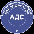 """ЗАО """"АЭРОДОРСТРОЙ"""""""