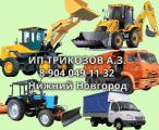 ИП Трикозов А.З. - услуги спецтехники в Нижнем Нов