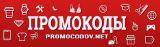 """""""Промокодов.нет"""" - купоны и промокоды на скидку."""