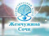 """ООО """"Жемчужина Сочи"""""""
