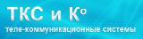 """ООО """"ТКС и К"""""""