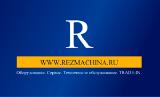 Резмашина