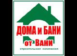 """ООО Строительная компания """"Дома и Бани от Вани"""""""
