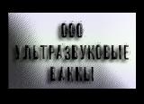 ООО Ультразвуковые ванны, Россия