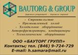 "ООО ""БАУТОРГ ГРУПП"""