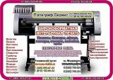 Широкоформатная интерьерная печать 8(495)5054743,