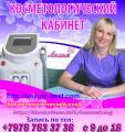 Клиника эстетической косметологии Одесса.