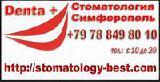 Стоматологический туризм в Крыму, Симферополе