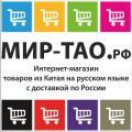Мир Тао