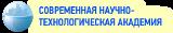 Современная научно-технологическая академия, АНО Д