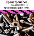 ПрофСтройКреп, ООО