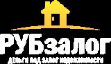 РУБзалог - деньги под залог недвижимости