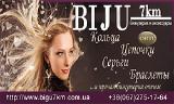"""""""Bigu7km"""" бижутерия оптом с доставкой по Украине"""