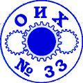 ОИХ№33