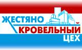 ООО «Жестяно-Кровельный Цех»