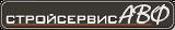Стройсервис-АВФ