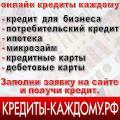 кредиты-каждому.рф
