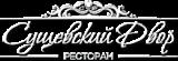 Сущевский Двор