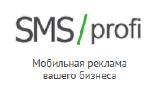 Агентство мобильного маркетинга SMSprofi