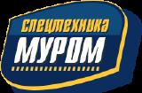 ООО «Спецтехника-Муром»
