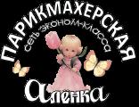 Парикмахерская в Красногорске Аленка