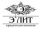 Элит - юридическая компания