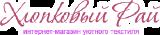 Хлопковый Рай: магазин элитного постельного белья