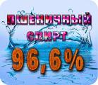 Продам пшеничный спирт 96,6%