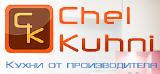 ЧелКухни - кухни на заказ